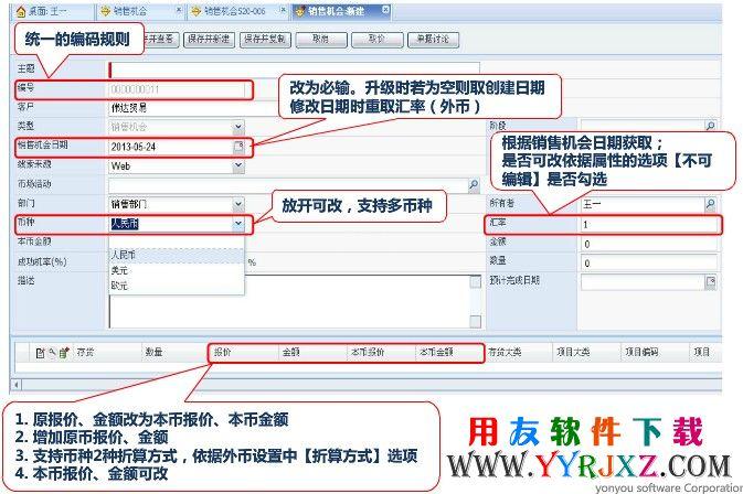 用友U8V11.1免费下载_用友U8+ 11.1免费下载_用友U8V11.1 用友U8 第7张