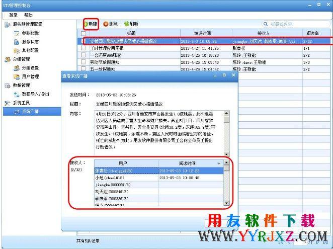用友U8V11.1免费下载_用友U8+ 11.1免费下载_用友U8V11.1 用友U8 第12张
