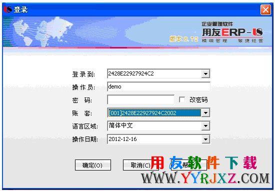 用友U872下载_用友U872软件免费下载_用友ERPU872下载