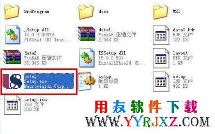 用友U872下载_用友U872软件免费下载_用友ERPU872下载 用友U8 第3张