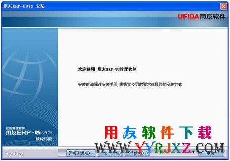 用友U872下载_用友U872软件免费下载_用友ERPU872下载 用友U8 第4张