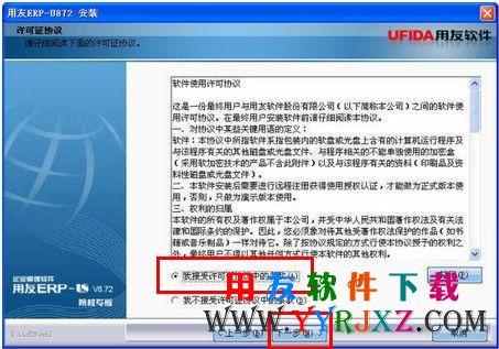 用友U872下载_用友U872软件免费下载_用友ERPU872下载 用友U8 第5张
