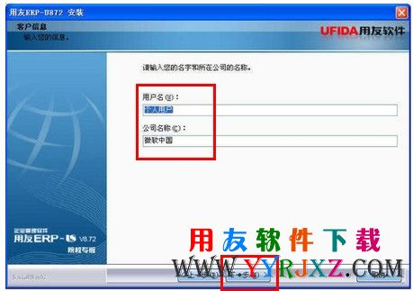 用友U872下载_用友U872软件免费下载_用友ERPU872下载 用友U8 第6张