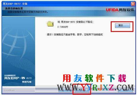 用友U872下载_用友U872软件免费下载_用友ERPU872下载 用友U8 第7张