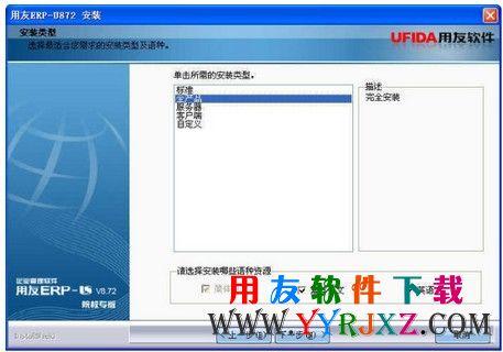用友U872下载_用友U872软件免费下载_用友ERPU872下载 用友U8 第8张