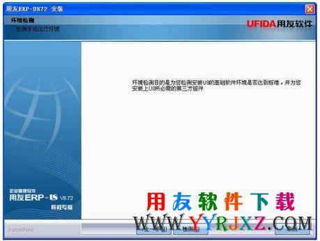 用友U872下载_用友U872软件免费下载_用友ERPU872下载 用友U8 第9张