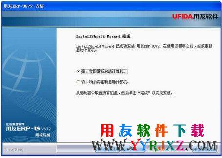 用友U872下载_用友U872软件免费下载_用友ERPU872下载 用友U8 第13张