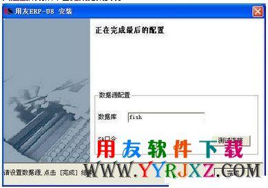 用友U872下载_用友U872软件免费下载_用友ERPU872下载 用友U8 第14张
