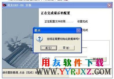 用友U872下载_用友U872软件免费下载_用友ERPU872下载 用友U8 第15张