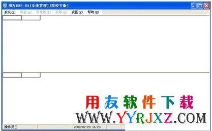用友U872下载_用友U872软件免费下载_用友ERPU872下载 用友U8 第16张