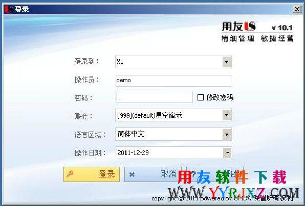 用友u8v10.1免费下载_用友u8v10.1安装金盘