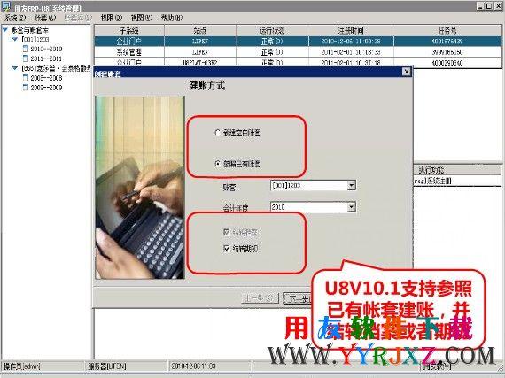 用友u8v10.1免费下载_用友u8v10.1安装金盘 用友U8 第4张