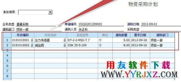 用友u8v10.1免费下载_用友u8v10.1安装金盘 用友U8 第5张