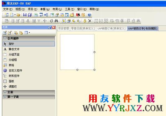 用友u8v10.1免费下载_用友u8v10.1安装金盘 用友U8 第6张