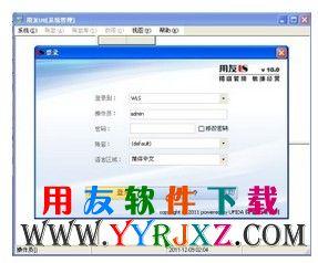 用友U8V10.0免费下载_用友U8V10.0软件安装金盘 用友U8 第1张