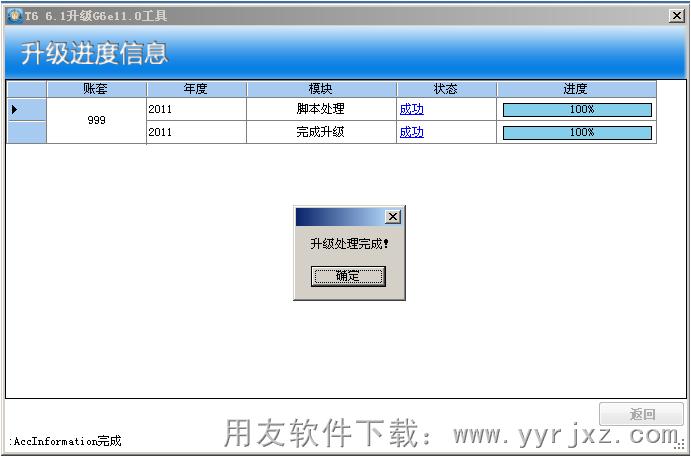 5、用友G6e11.0安装程序 用友T3升级到用友G6-E升级的详细步骤如下: 第一步:先备份用友T3数据,卸载干净用友T3软件,安装好用友T66.1产品。重要说明:若用友T3使用的是优化流程,请转换成标准流程,方可进行升级;如下图所示:  第二步:在用友T6 6.1的环境中安装用友T3升级用友T6工具和用友T6升级用友G6-E的工具。打开用友T3升级用友G6-E工具,输入用友T6数据库服务器IP地址或机器名、SA口令,引入用友T3帐套并升级至用友T6;如下图所示: