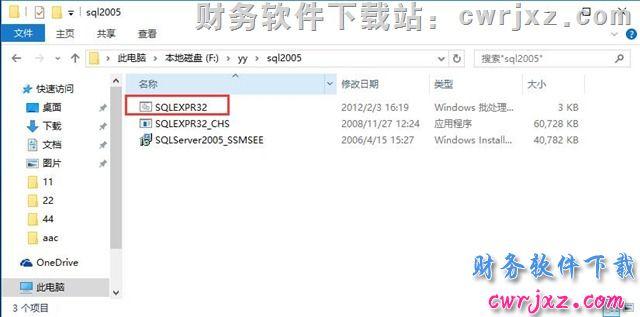 windows 10操作系统安装用友财务软件的方法_win10怎么装用友? 学用友 第34张