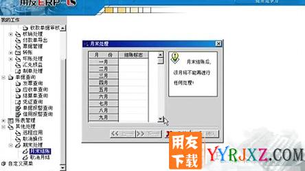 用友U820ERP普及版官方正版免费试用版下载及安装方法