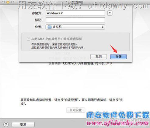 MAC苹果操作系统怎么安装用友财务软件的方法和步骤 学用友 第8张