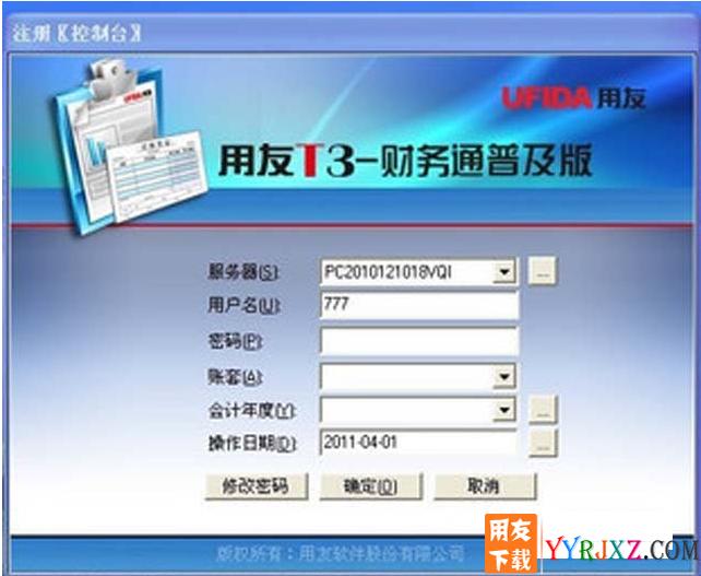 用友通T3财务通普及版10.6财务软件免费试用版下载地址