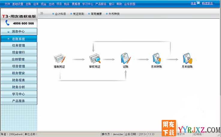 用友通T3标准版10.6plus1财务软件免费试用版下载地址