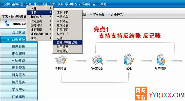 用友财务通T3普及版10.8财务软件免费试用版下载地址