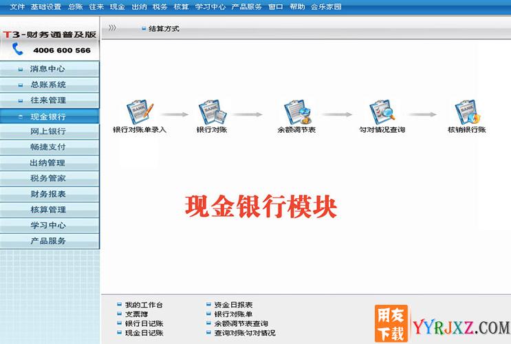 用友T3财务通普及版10.8Plus1财务软件免费试用版下载地址