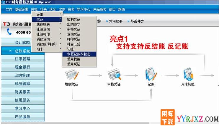 用友T3财务通普及版10.8plus2财务软件免费试用版下载地址