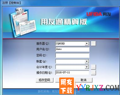 用友通T3标准版10.6财务软件免费试用版下载地址 用友T3 第10张