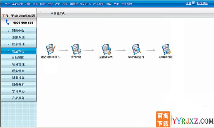 用友通T3标准版10.6财务软件免费试用版下载地址 用友T3 第5张
