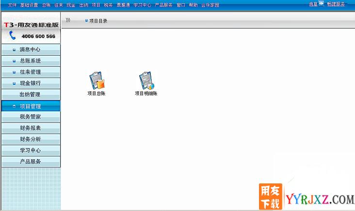 用友通T3标准版10.6财务软件免费试用版下载地址 用友T3 第7张