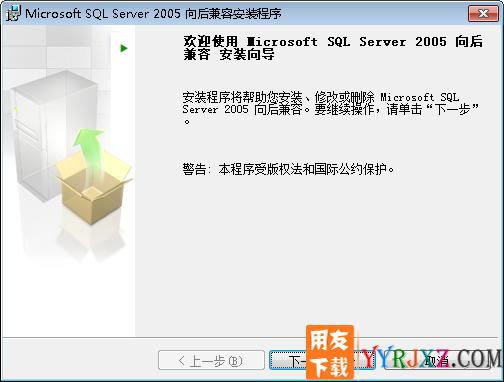 SQL2005数据库向后兼容的组件免费下载地址 用友下载 第3张