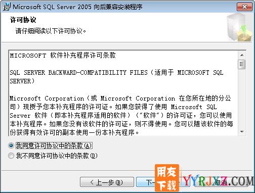 SQL2005数据库向后兼容的组件免费下载地址 用友下载 第4张