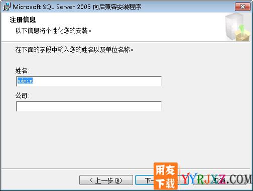 SQL2005数据库向后兼容的组件免费下载地址 用友下载 第5张