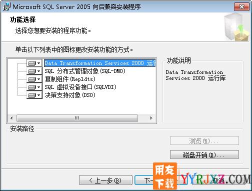 SQL2005数据库向后兼容的组件免费下载地址 用友下载 第6张