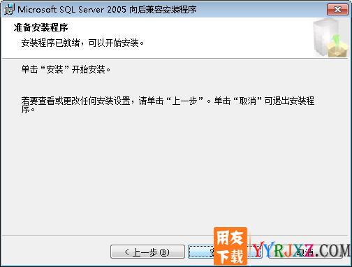 SQL2005数据库向后兼容的组件免费下载地址 用友下载 第7张