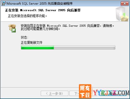 SQL2005数据库向后兼容的组件免费下载地址 用友下载 第8张