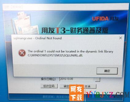 系统升级到win10后用友T3软件用不了,提示各种报错图片