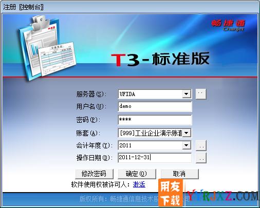 用友通T3网络版财务软件免费试用版下载地址