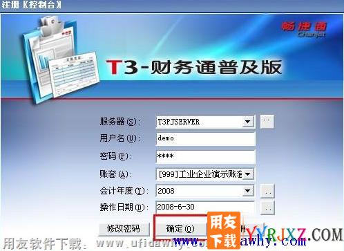 用友通T3单机版财务软件免费试用版下载地址