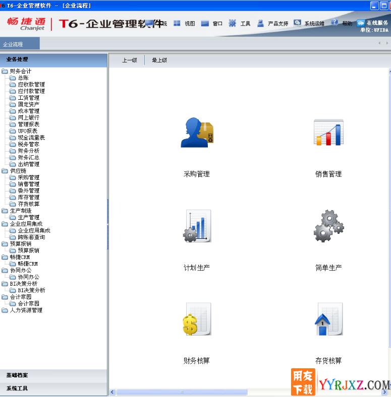 用友T6V6.0all in one企业管理软件免费试用版下载地址 用友T6 第2张