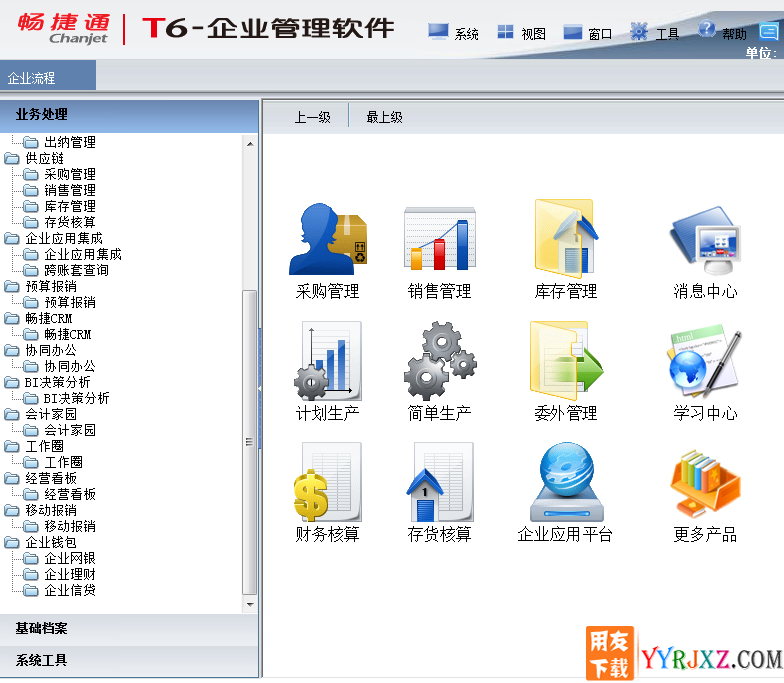 用友T6V6.1企业管理软件免费试用版下载地址