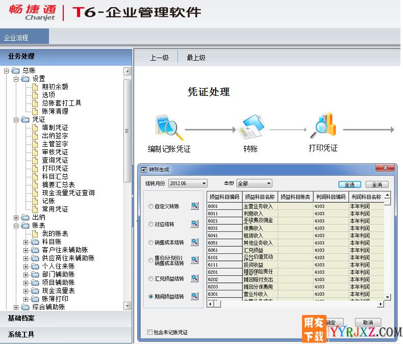 用友T6V6.1企业管理软件免费试用版下载地址 用友T6 第6张