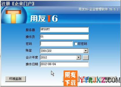 用友T6V5.1企业管理软件免费试用版下载地址