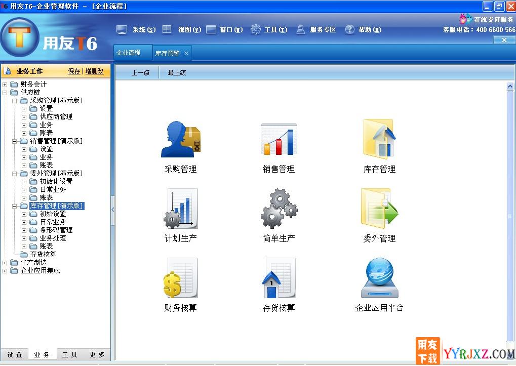用友T6V5.1企业管理软件免费试用版下载地址 用友T6 第3张