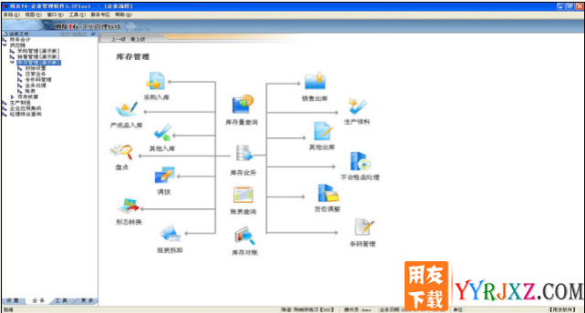 用友T6V5.1企业管理软件免费试用版下载地址 用友T6 第6张