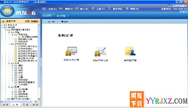 用友T6V5.1企业管理软件免费试用版下载地址 用友T6 第4张