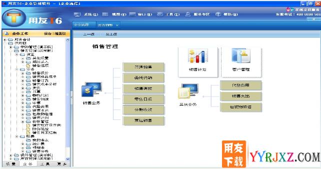 用友T6V5.1企业管理软件免费试用版下载地址 用友T6 第5张