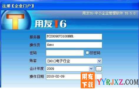用友T6V5.0企业管理软件免费试用版下载地址
