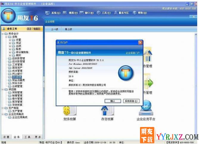 用友T6V5.0企业管理软件免费试用版下载地址 用友T6 第2张